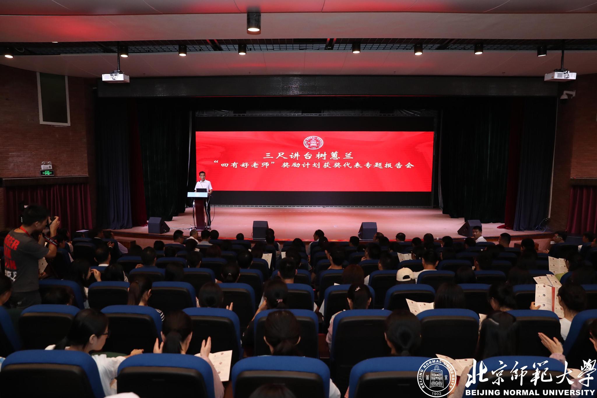 """北师大珠海园区举行庆祝第35个教师节""""四有好老师""""专题报告会"""
