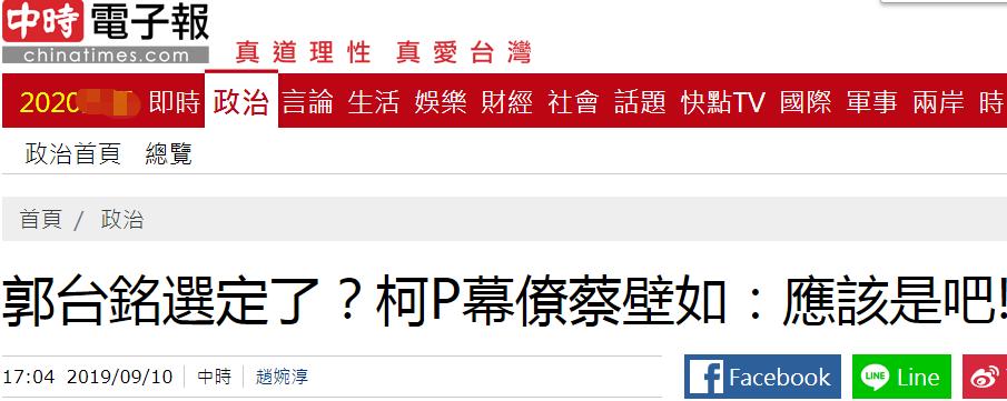 """""""郭柯王""""三人是否由郭台铭参选?柯文哲幕僚回应"""