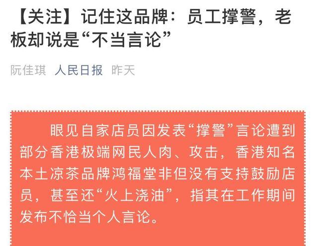 """鸿福堂员工撑港警老板却说是""""不当言论""""!声明来了"""