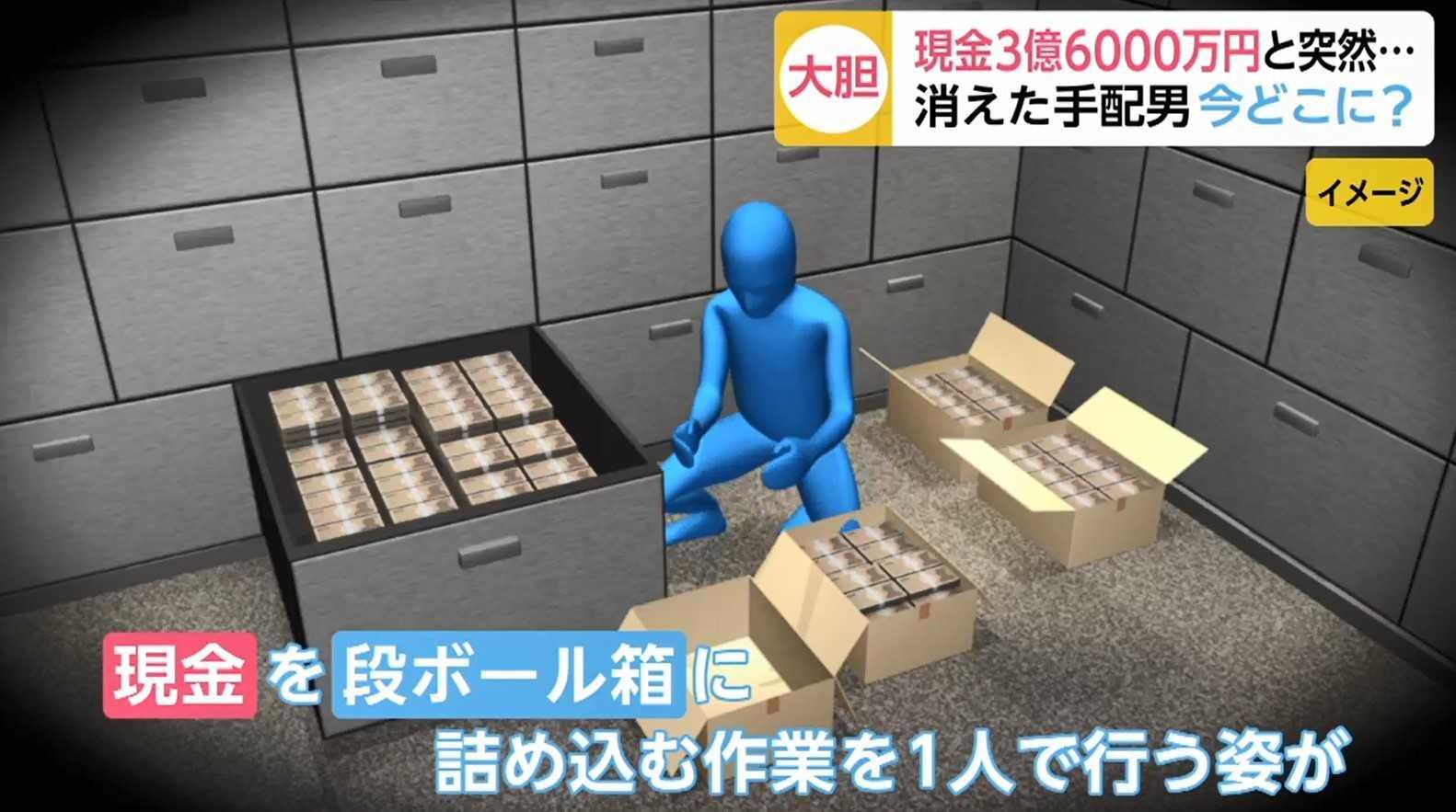 日本安保经理对自家公司下手 偷36公斤现金后溜走