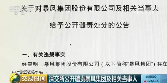 深交所公开谴责暴风集团:违规情节严重 申辩不予采纳