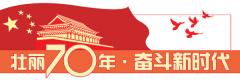 砥砺十年同筑梦 初心笃志事竟成 中国农业银行人民币国际化十周年记