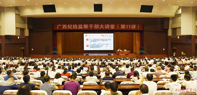 广西举办纪检监察干部大讲堂学习《规则》《规定》