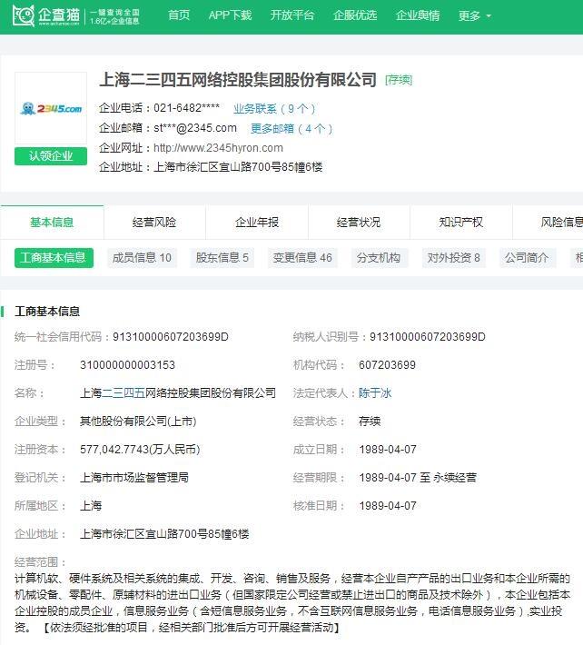 """二三四五大股东欲抛售股票 知名导航网站陷入""""无主""""状态"""