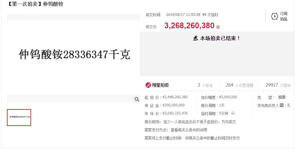 一场影响钨市场的拍卖刚结束,洛阳钼业与对手激战了135回合