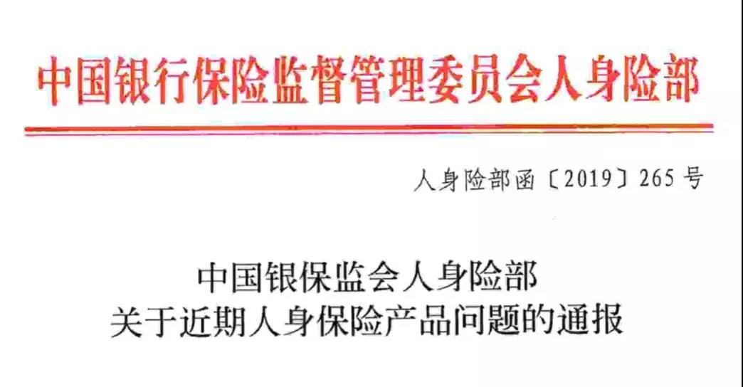 哈尔滨创业项目_人身险产品问题年内第三次通报!15家被点名