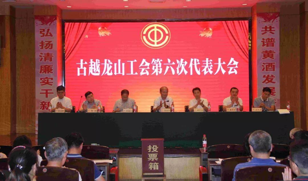 古越龙山工会第六次代表大会顺利召开?陈国林当选新一届工会主席