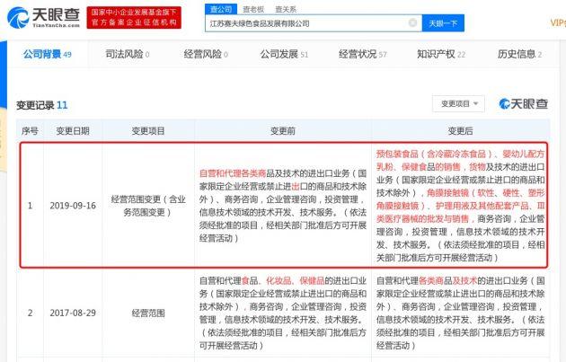 刘强东持股公司发生经营范围变更 新增保健食品销售等