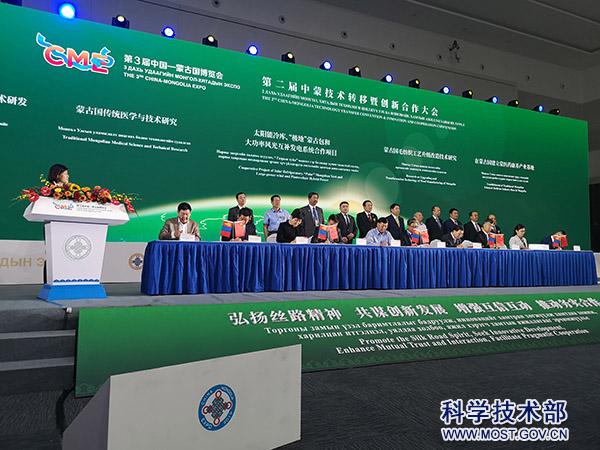 科技部党组成员陆明出席第二届中国—蒙古国技术转移暨创新合作大会