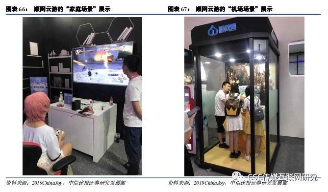 2)家庭场景,加上游戏手柄,玩家可以通过普通电视就体验到《火影忍者》