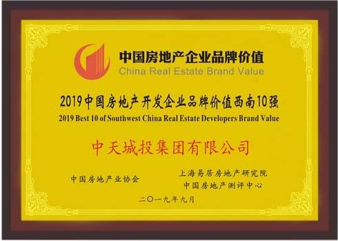 中天城投荣登2019中国房地产开发企业品牌价值西南10强