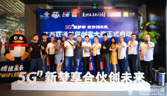 5G新梦享 合伙创未来 江西联通首届梦享合伙人创富大赛正式启动