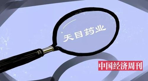 天目药业因重大资产重组违规被责令整改,控股股东长城集团被曝债务危机
