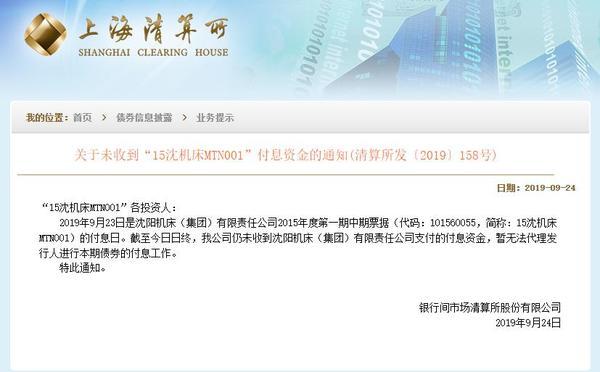 沈机集团十亿元中票兑付违约 被申报债权已超300亿
