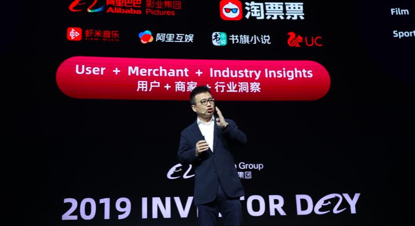 阿里文娱总裁樊路远:大文娱已是商家精准营销的重要阵地