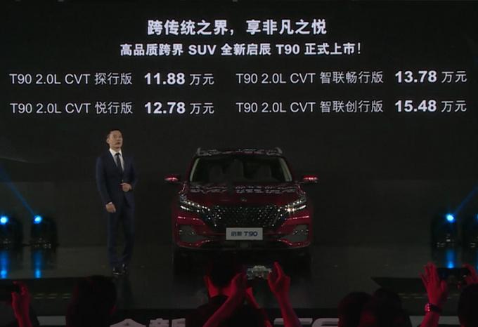 东风启辰新款T90上市 降1.1万11.88万元起售