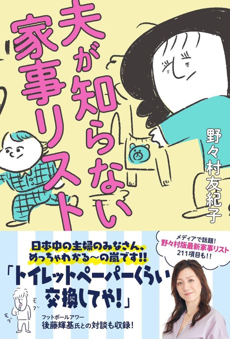 """日本主妇出书 列211项""""丈夫不知道的家务""""(图)"""