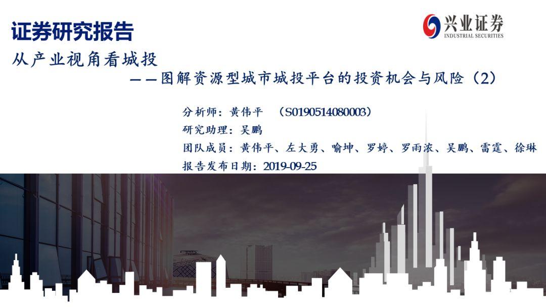 【兴证固收.重磅.信用】从产业视角看城投——图解资源型城市城投平台的投资机会与风险(2)