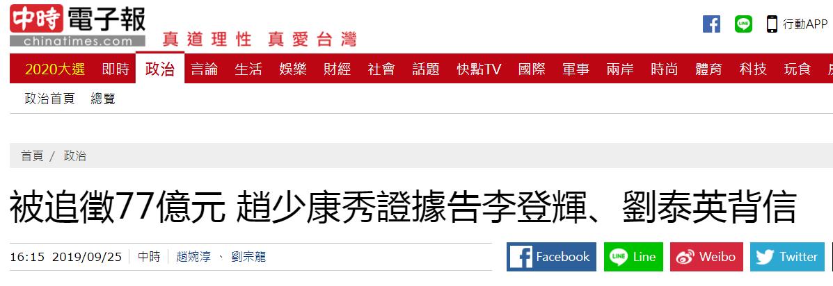 """蔡当局追罚""""国民党党产""""77亿 意外波及李登辉"""