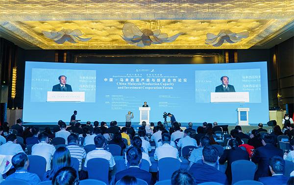 宁吉喆副主任出席中国-马来西亚产能与投资合作论坛