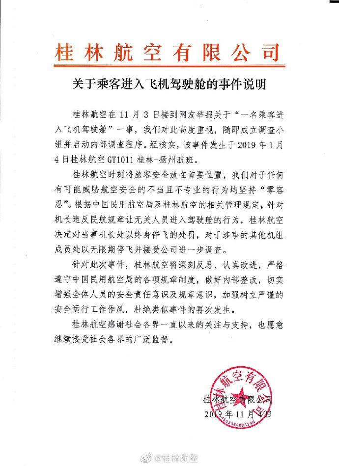 久盛备用_长春消协:红大地产积极面对问题 退回中介服务费