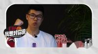 """【cba我想对你说】北漂男孩喊话CBA  """"我爱辽篮"""""""