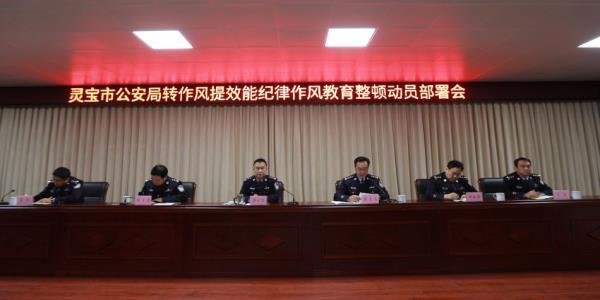 河南灵宝公安局组织召开转作风提效能纪律作风教育整顿动员部署会