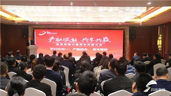 滨州市第六届资本对接大会组织举办三个平行论坛