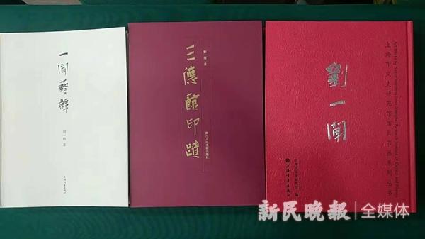 丹青不知老将至 书法篆刻家刘一闻三部著作发行