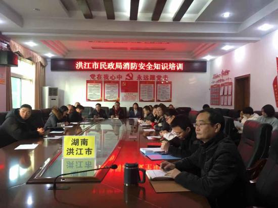 洪江市民政局开展消防安全知识培训