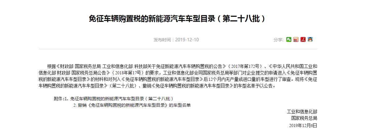 工信部公布撤销免征购置税车型名单 比亚迪秦Pro在列
