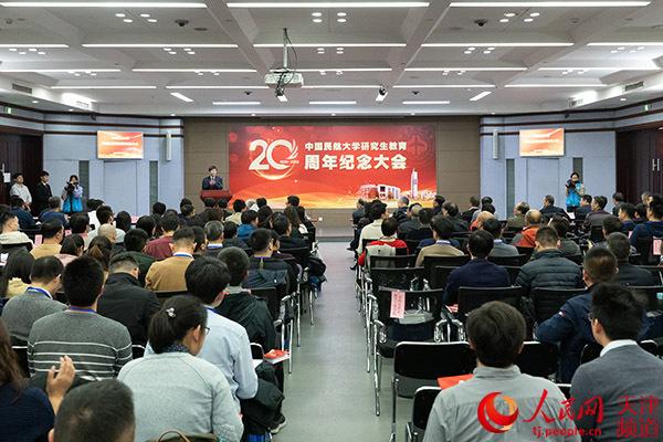 中国民航大学召开研究生教育20周年纪念大会