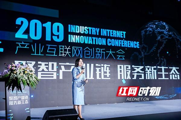 大咖论道 Get发展新趋势 2019产业互联网创新大会启幕