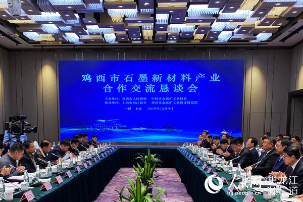 石墨之都劲风起 鸡西石墨新材料产业合作交流恳谈会在上海举行