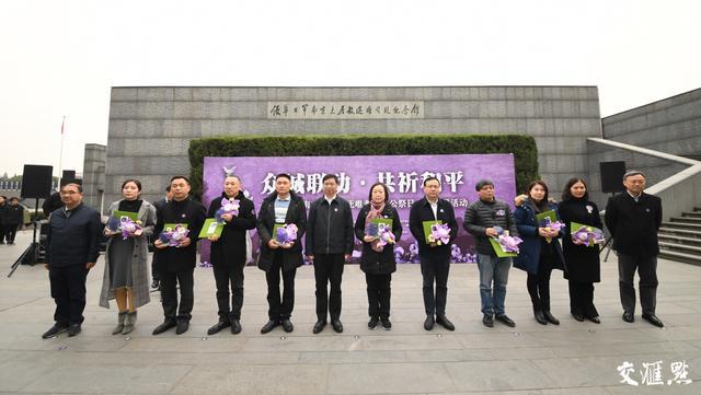 """""""众城联动共祈和平——第六个南京大屠杀死难者国家公祭日大型主题活动""""启动仪式举行"""