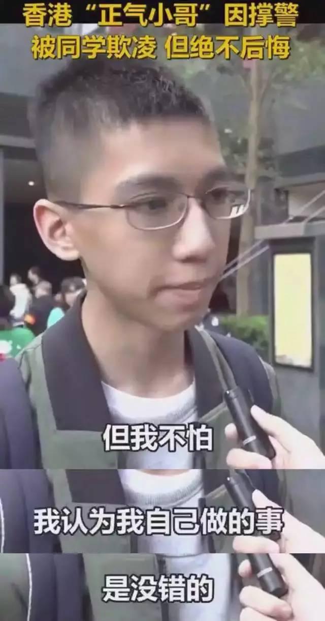 同是香港16岁少年:一个正气撑警一个在法庭流泪