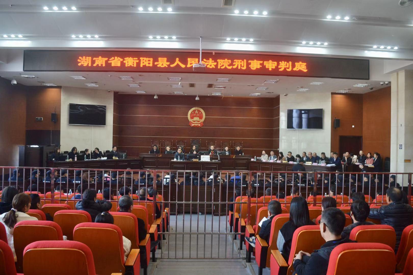 衡阳县人民法院公开庭审6?11特大