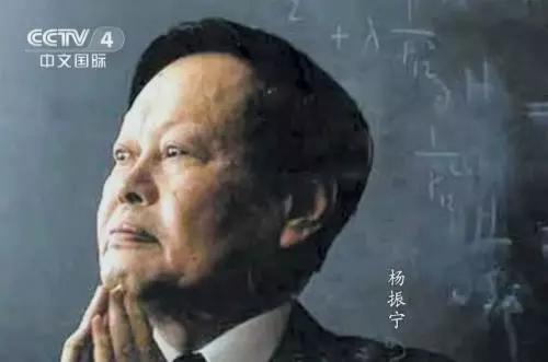 """用""""宫斗""""解读杨振宁王贻芳对撞"""