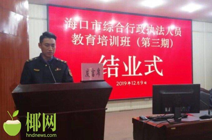 2019年海口综合行政执法人员教育培训圆满结束