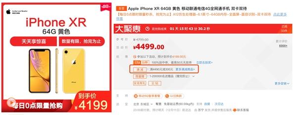苏宁iPhone XR满减促销:64GB到手最低仅需4149元