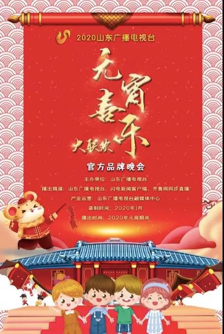 """""""筑梦青春 活力无限"""" 2020山东广播电视台元宵喜乐嘉年华正式开启"""