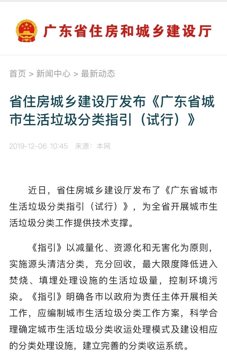 广东发布生活垃圾分类指引 明确