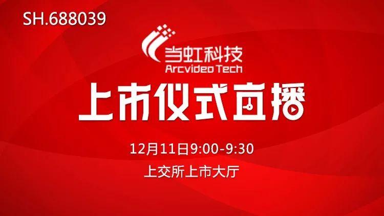 视频直播 | 当虹科技12月11日上交所上市仪式