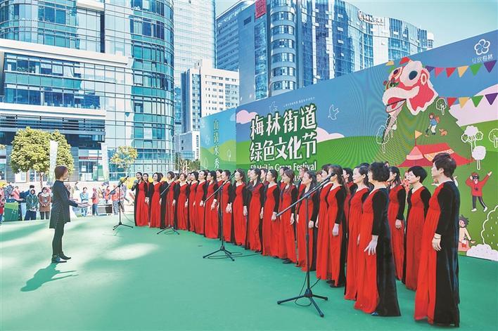梅林街道第五届绿色文化节深受居民喜爱