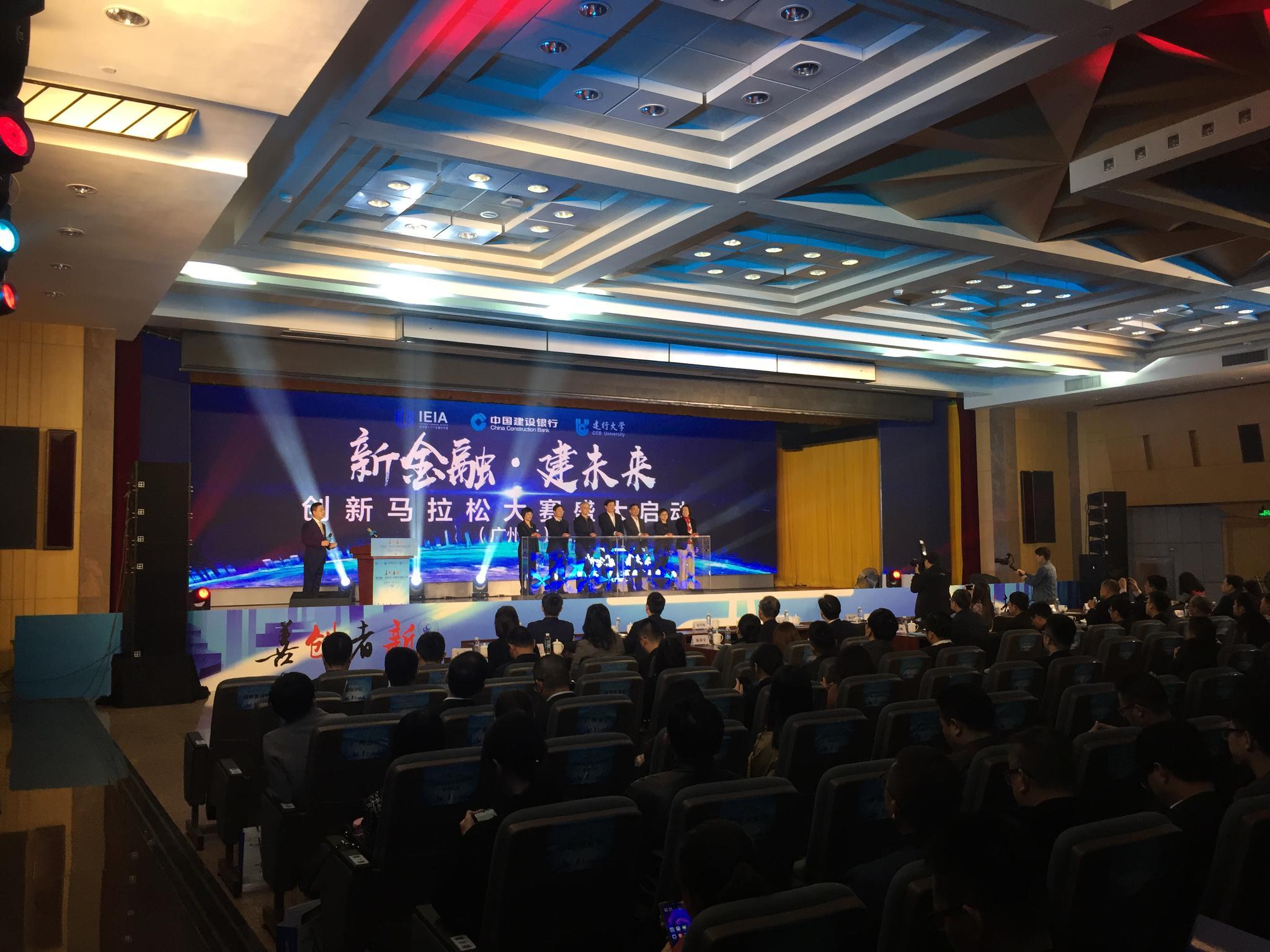 """""""新金融 建未来""""创新马拉松大赛(广州站)今日盛大开启"""
