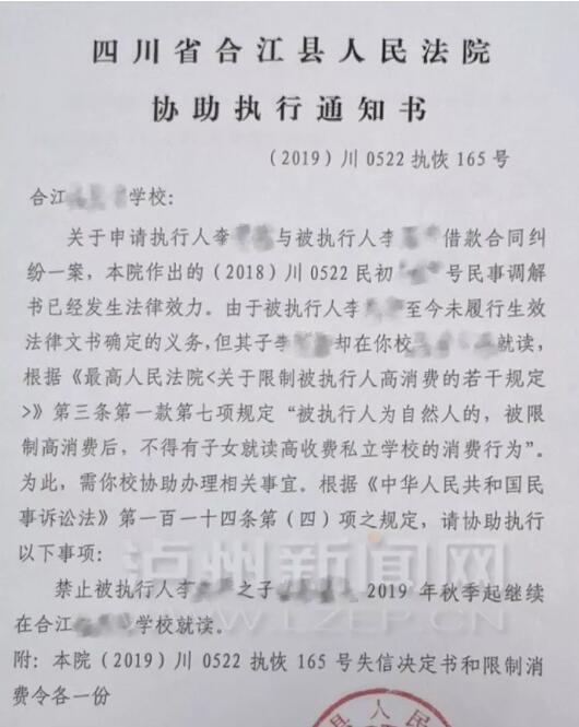 """家长失信孩子""""背锅""""?纳溪男子欠款65万元不还,儿子被限读私立学校"""