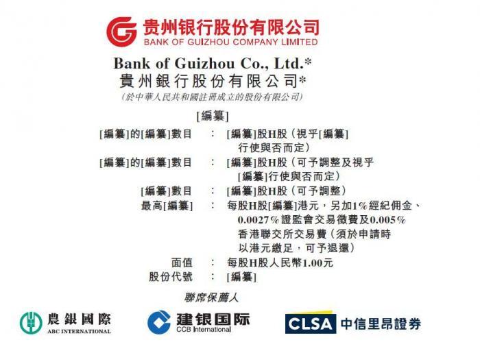 贵州银行H股上市再度启航:传募资或达10亿美元