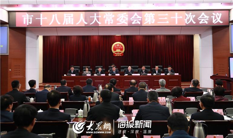 快讯:德州市十八届人大常委会召开 杨洪涛任代市长