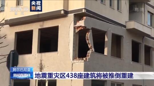 地震重灾区 阿尔巴尼亚第二大城市438座建筑将推到重建