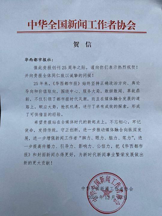中华全国新闻工作者协会向华西都市报创刊25周年发来贺信